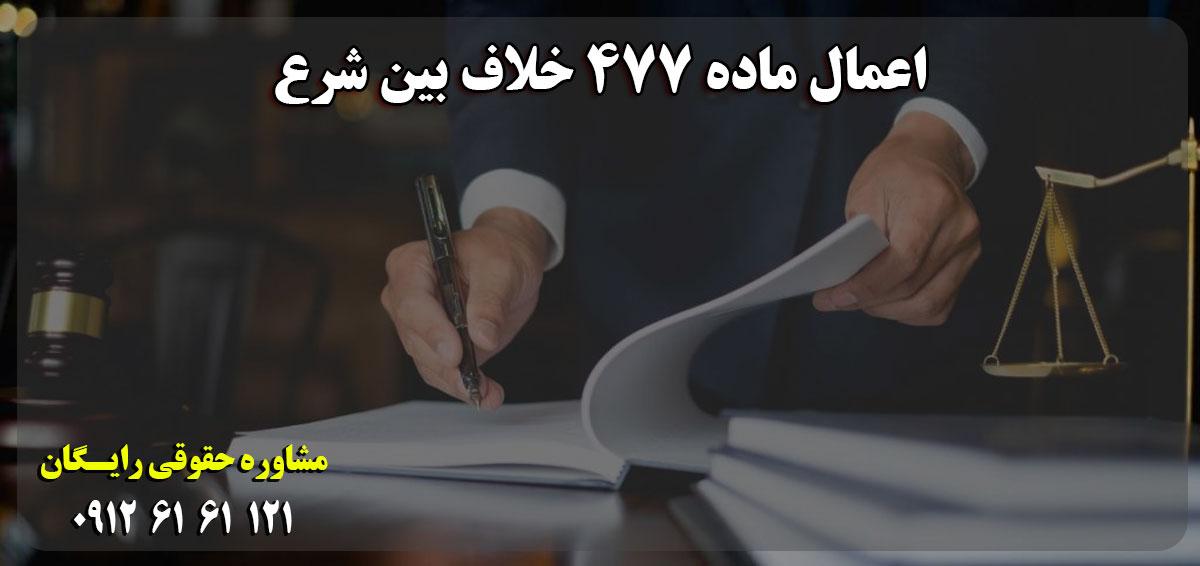 اعمال ماده ۴۷۷ در دیوان عالی کشور توسط وکیل متخصص ماده۴۷۷