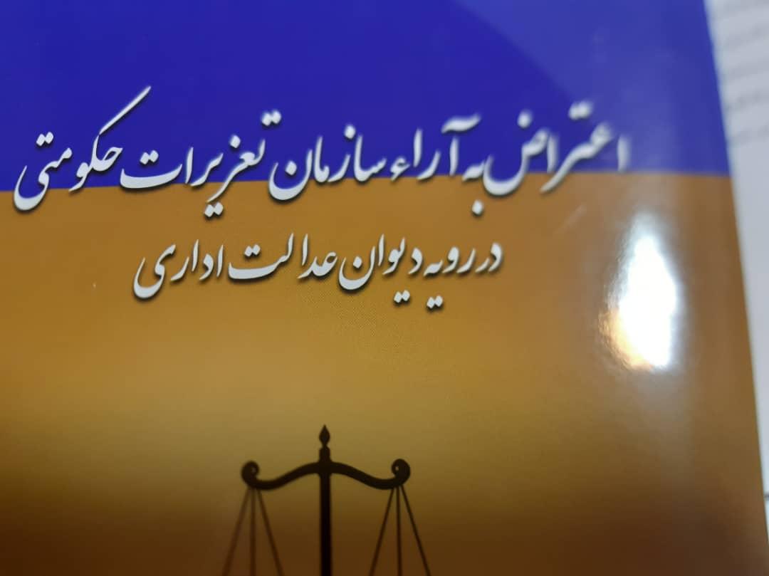 وکالت پرونده های تعزیرات حکومتی در دیوان 09126161121