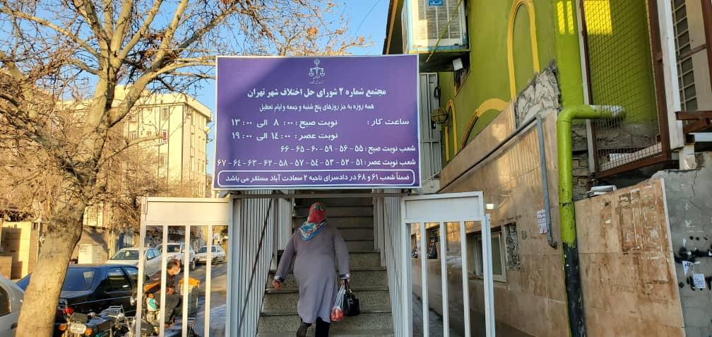 مجتمع شماره ۲ شورای حل اختلاف تهران